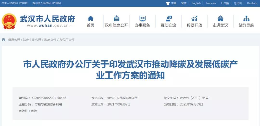 武汉低碳.jpg